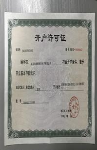 开户许可证-金沙唯一官网网址