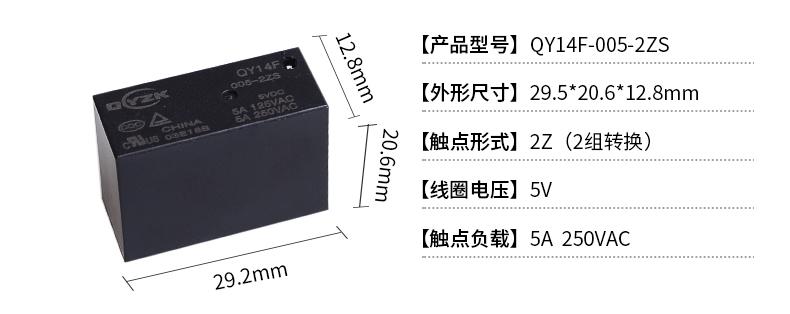 QY14F-005-2ZS_03