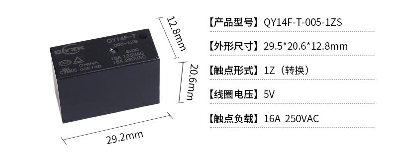 QY14F-T-005-1ZS_03