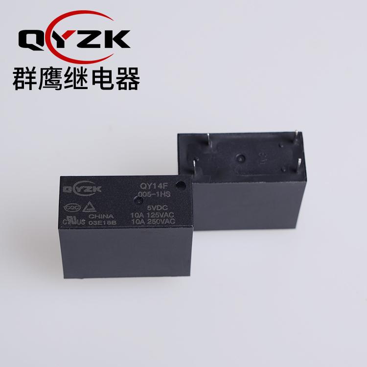 5v小型电磁继电器