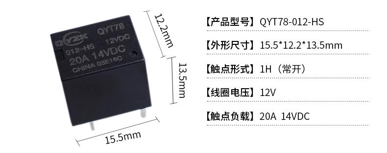 QYT78-L-005-HS_03