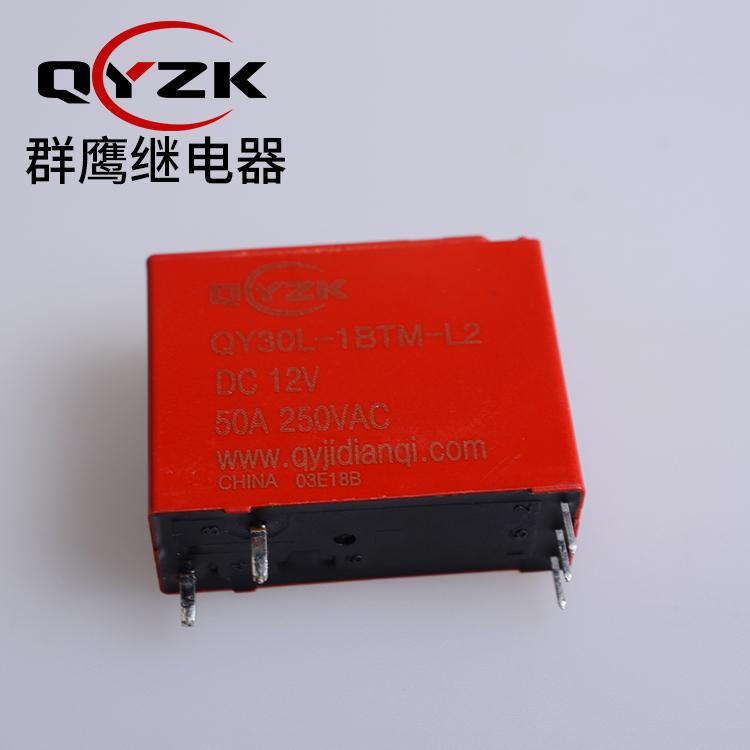 50A12V磁保持继电器