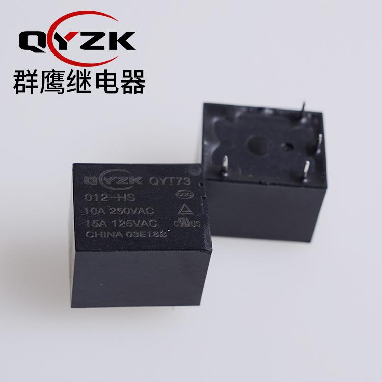 12V10A通用继电器