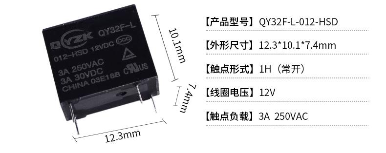 QY32F-L-012-HSD_03