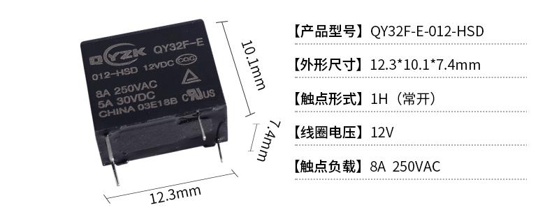 QY32F-E-012-HSD_03