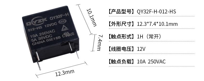 QY32F-H-012-HS_03