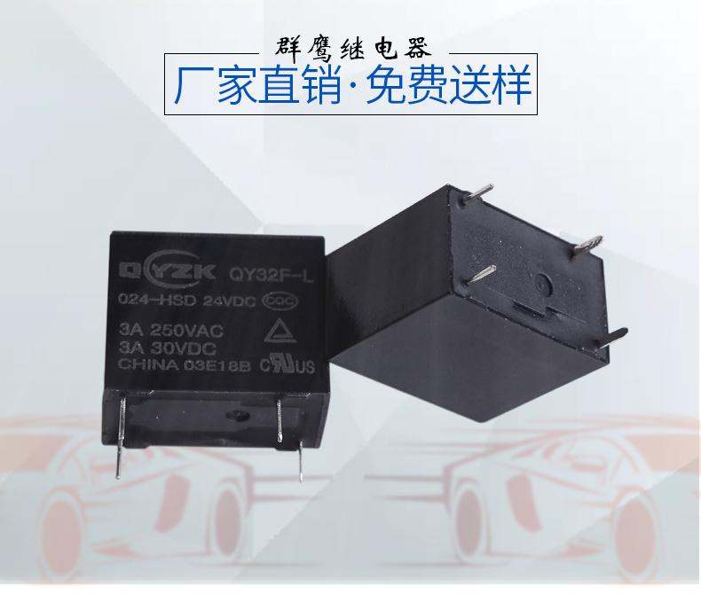 QY32F-L-024-HSD_01