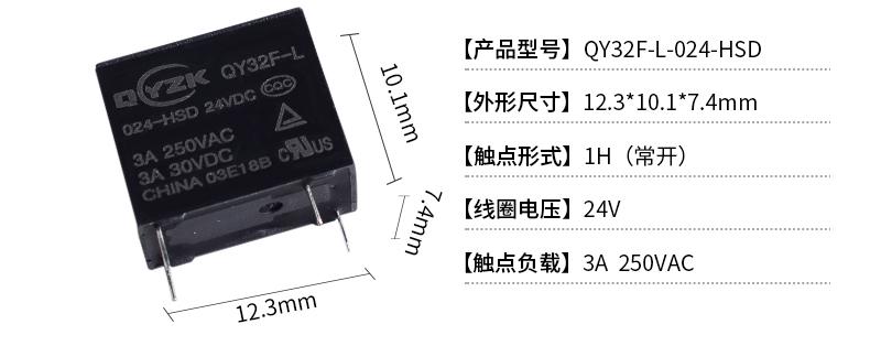 QY32F-L-024-HSD_03