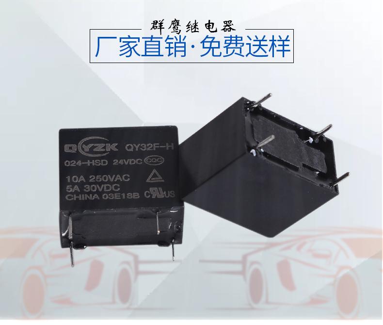 QY32F-H-024-HSD_01