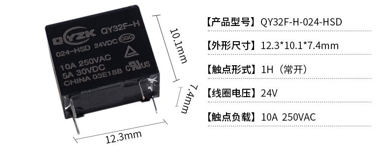 QY32F-H-024-HSD_03