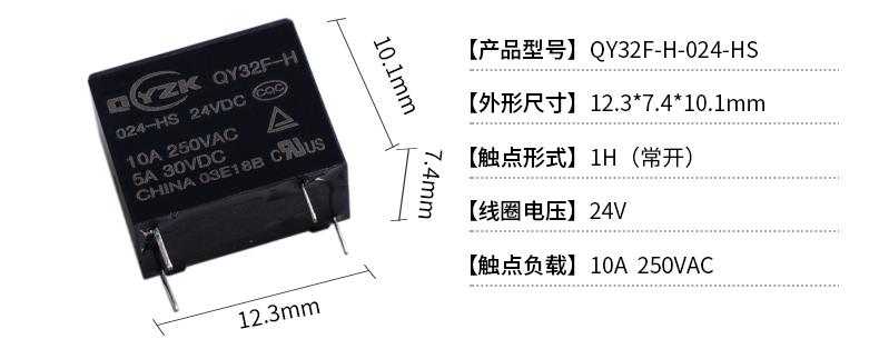 QY32F-H-024-HS_03