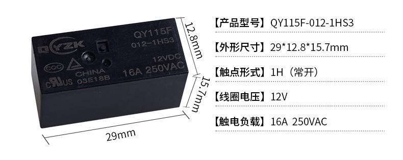 QY115F-012-1HS3_03