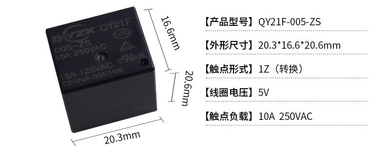 QY21F-005-ZS_03