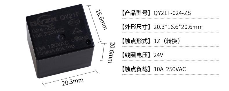 QY21F-024-ZS_03