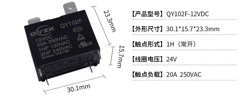 QY102F-12VDC_03
