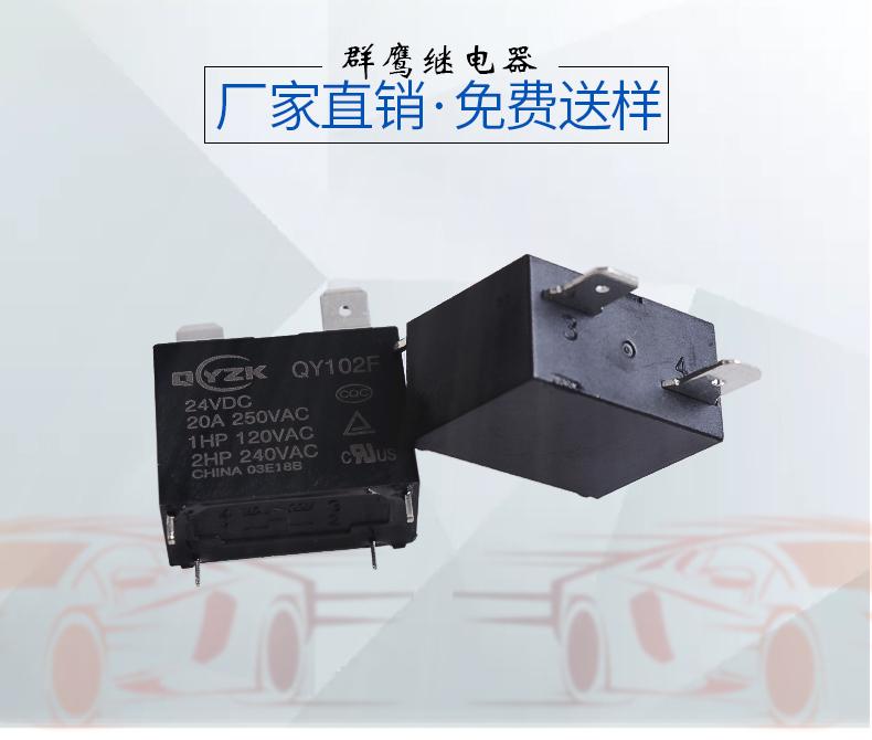 QY102F-24VAC_01