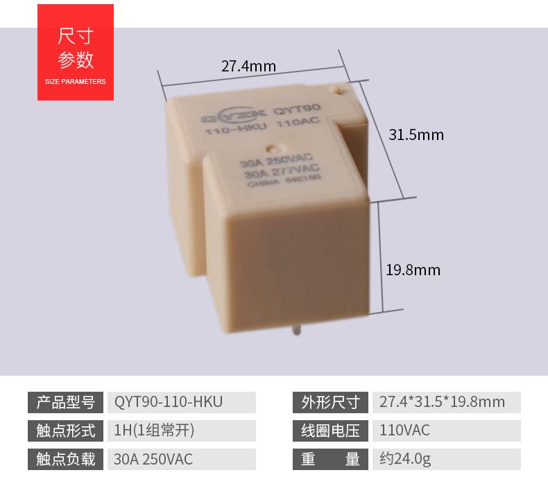 QYT90-110-HKU_02
