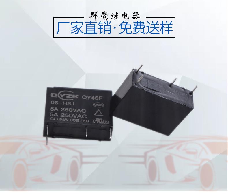 QY46F-005-HS1_01