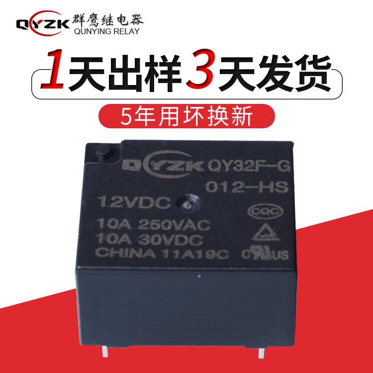 QY32F-G-012-HS继电器