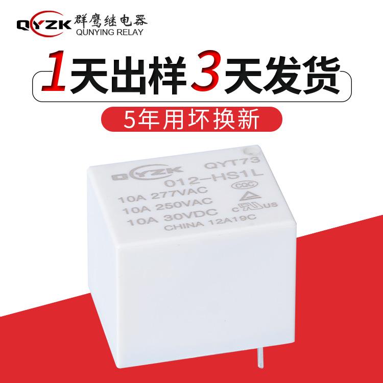 QYT73-012-1L1H继电器