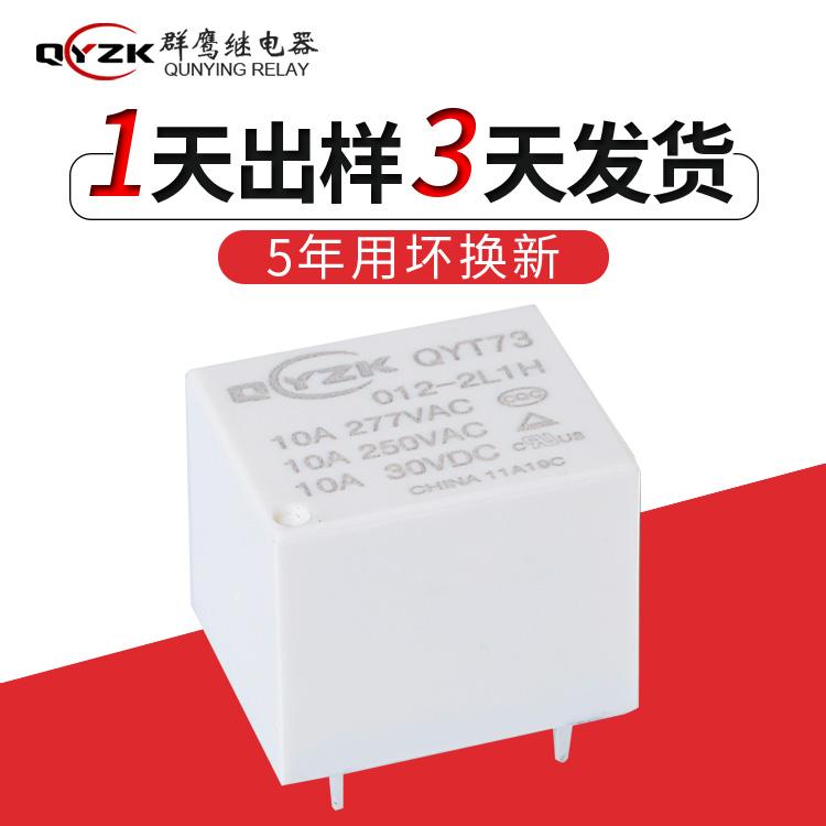 QYT73-012-2L1H继电器