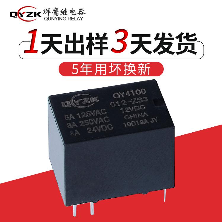 QY4100-012-ZS3(3A)继电器