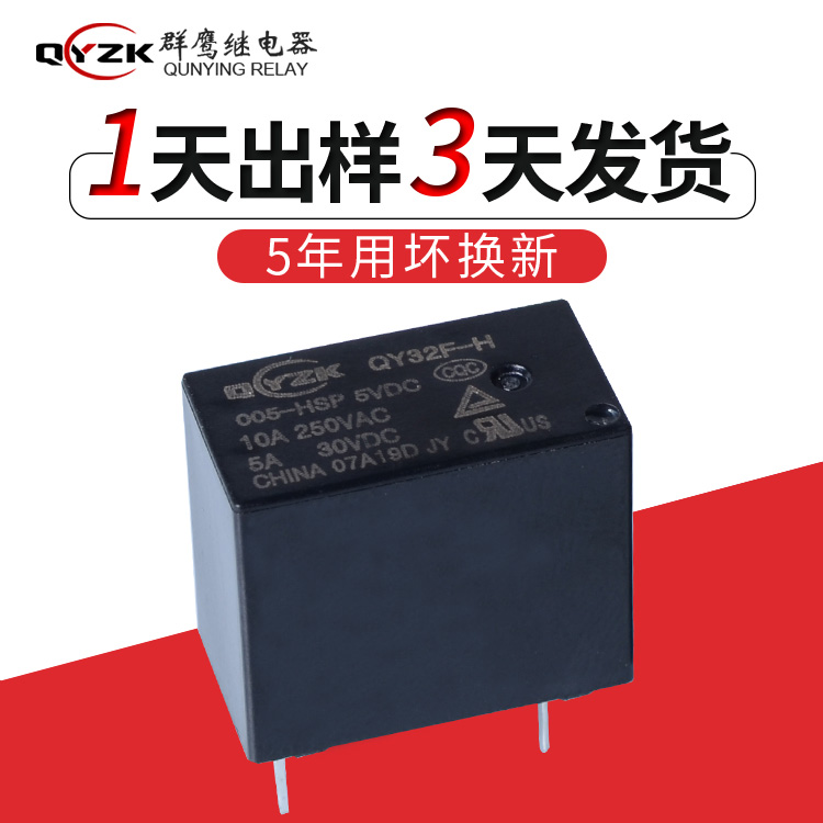 QY32F-H-005-HSP(0.2W)继电器