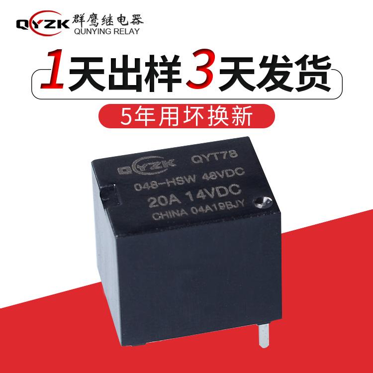 QYT78-048-HSW继电器
