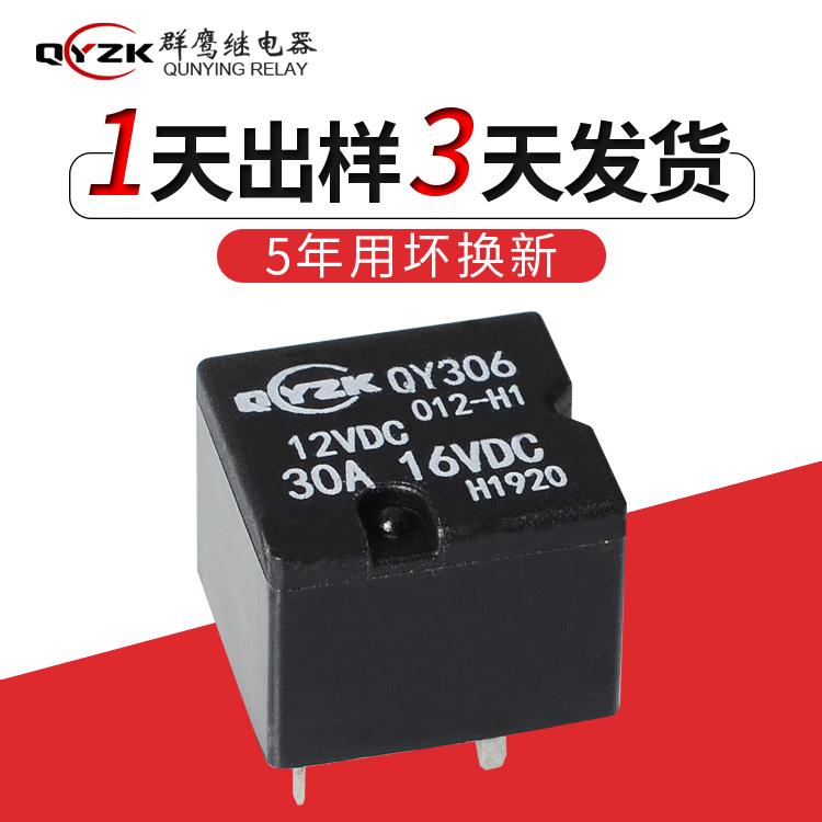QY306-012-H1继电器
