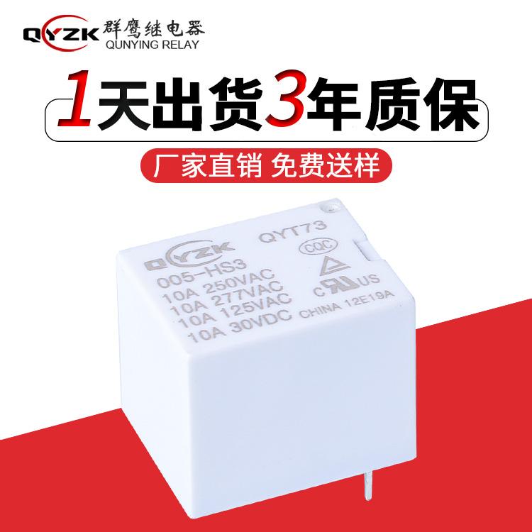 QYT73-005-HS3继电器