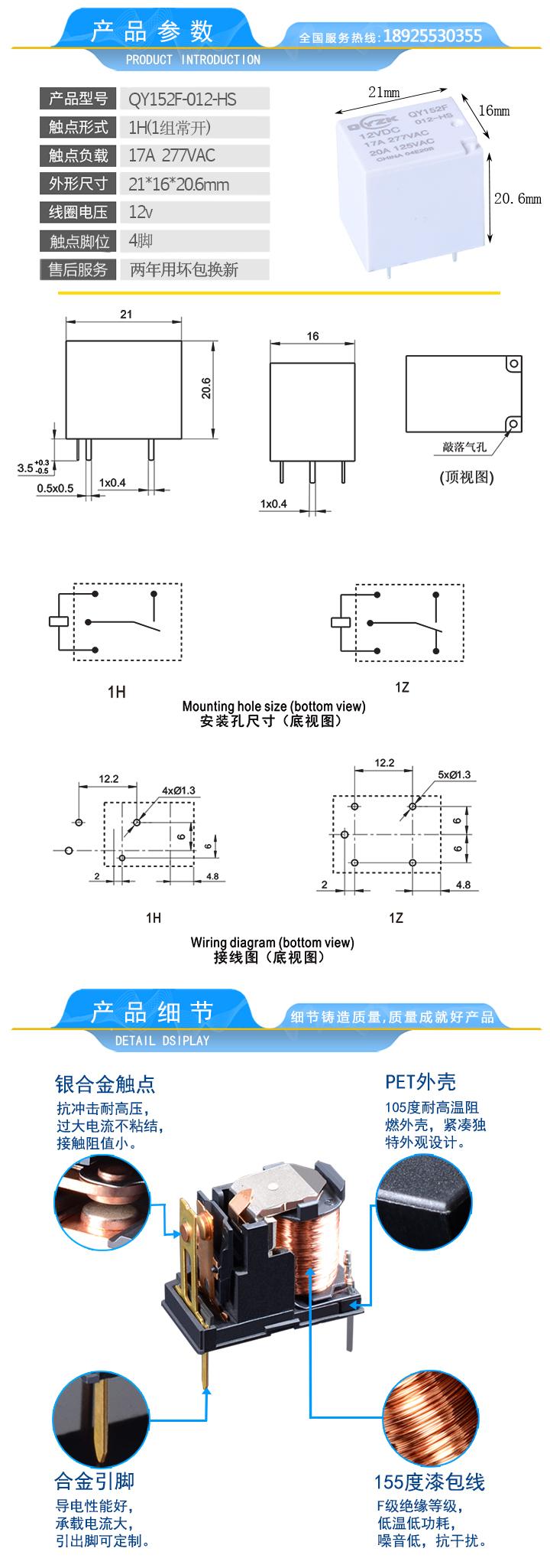 QY152F-012-HS_01