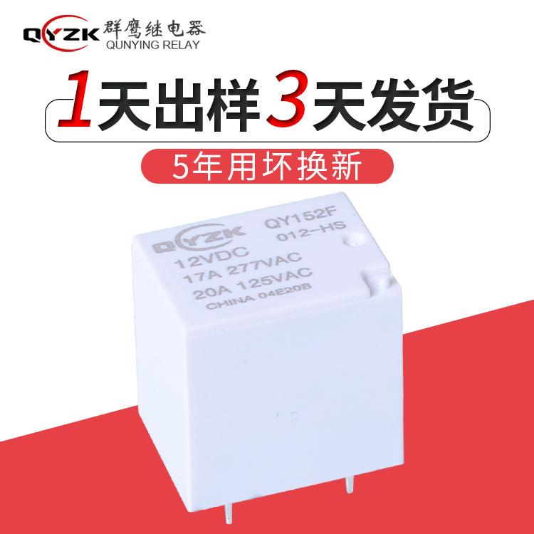 QY152F-012-HS继电器