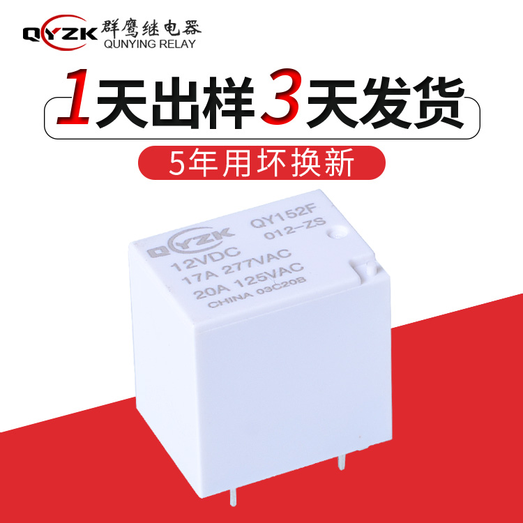 QY152F-012-ZS继电器