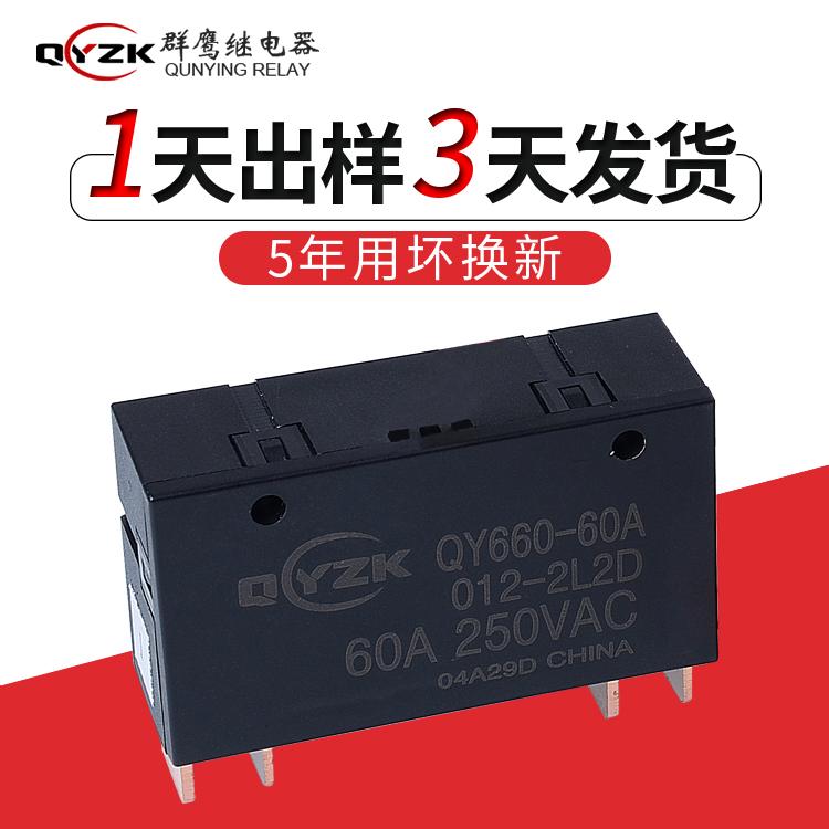 QY660-60A-012-2L2D磁保持继电器