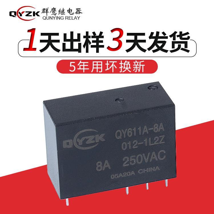 QY611A-8A-012-1L2Z磁保持继电器