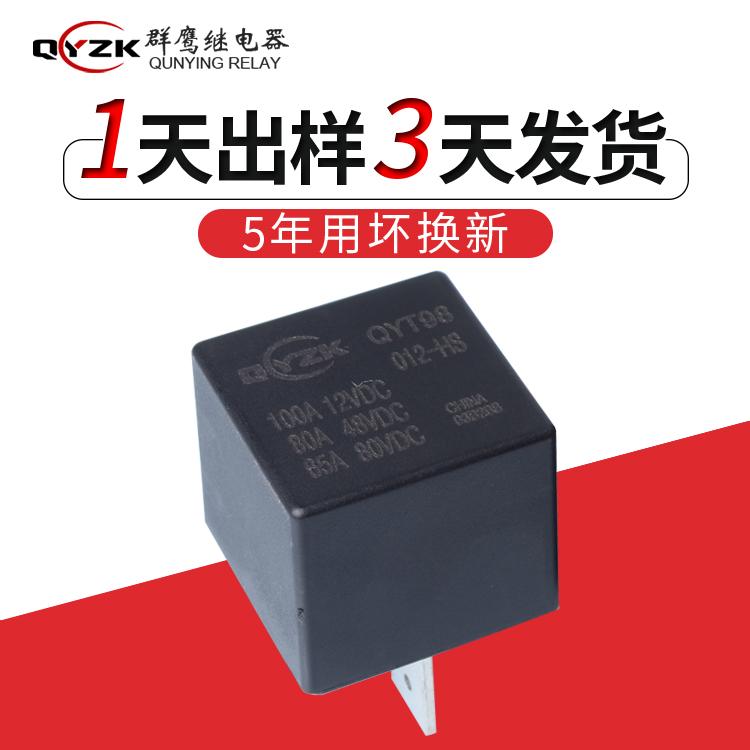 群鹰QYT98-012-HS继电器