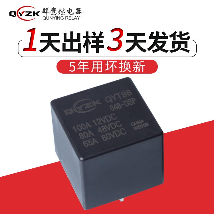 群鹰QYT98-48-DSP继电器