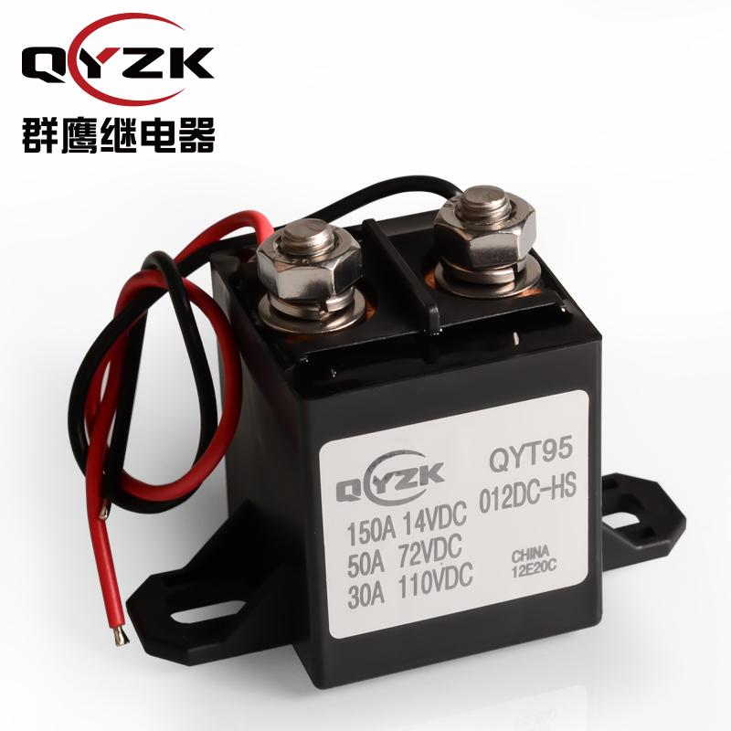 QYT95-12DC-HS继电器